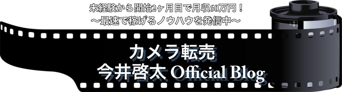 カメラ転売 今井啓太 Official Blog