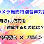【カメラ転売特別音声対談】今井啓太×天宮さんによる月収100万円対談