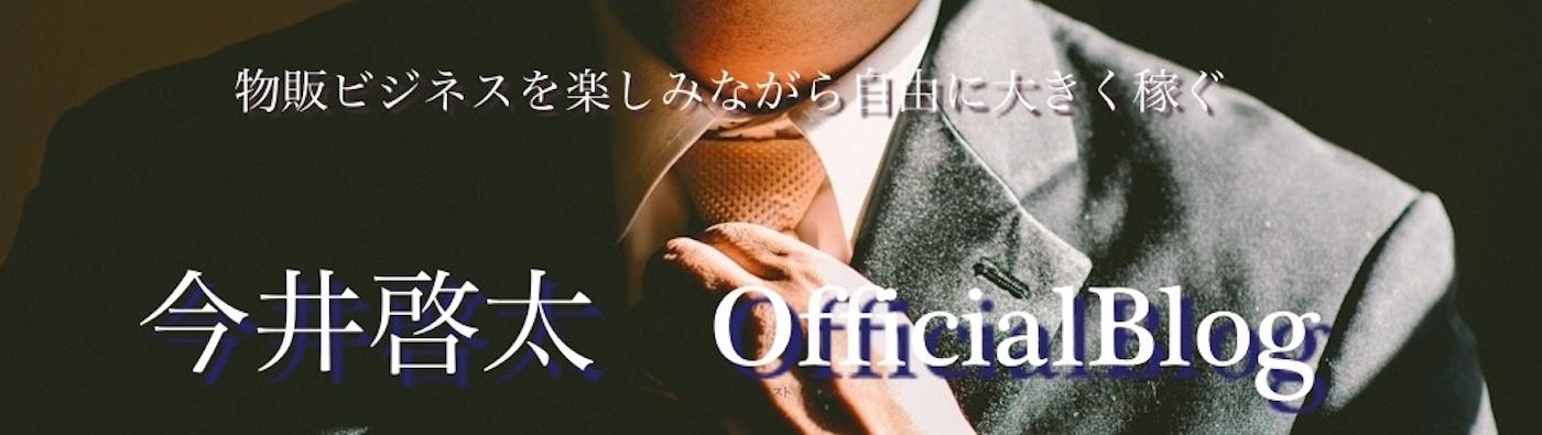 今井啓太 Official Blog