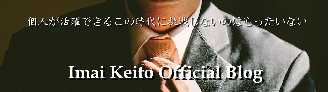 Imai Keito Official Blog