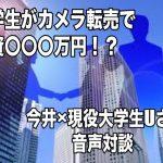【カメラ転売音声対談】現役大学生でも融資100万円!?