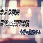 【音声対談】コンサル生の佐藤さんが月収100万円を突破しました!