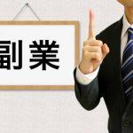 確定申告で副業が会社にバレる?会社にバレない方法をこっそり伝授します。
