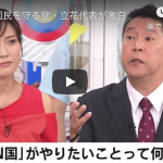 NHKを国民から守る党の立花孝志議員と忖度芸人から、「自由と依存」について考えてみた。