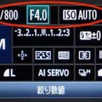 写真のクオリティを左右する一眼レフの3つの要素、シャッタースピード、ISO感度、F値とは?