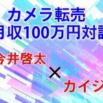 【カメラ転売特別音声対談】今井啓斗×カイジによる月収100万円セラー対談【限定公開】