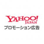 【限定公開】Yahooプロモーション広告の申込み方法