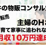 コンサル生の関西在住の主婦Hさんが月収10万円を達成されました!