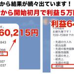 CTC(Camera Trading College)企画、全くの初心者から初月で月収5万円達成が新しく2名でました!